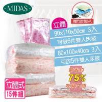 MIDAS 特大立體真空壓縮袋15件組-贈吸濕除臭竹炭包6入 ( 真空壓縮/收納袋/旅行收納 )