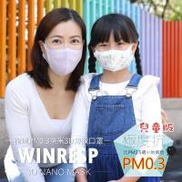 衛風 PM0.3奈米3D薄膜口罩(兒童版)-30入盒裝