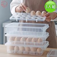 日本霜山 冰箱雞蛋18格附蓋收納保鮮盒-3入組