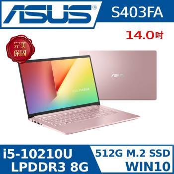 ASUS VivoBook S14 S403FA-0232C10210U 14吋(i5-10210U/8G/512G SSD/W10) -玫瑰金