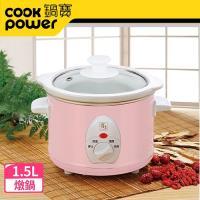 鍋寶 養生燉鍋1.5L-粉 (SE-1507P)