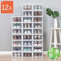 居家達人 可拼接掀蓋式收納鞋盒/收納盒_2組12入(白色)