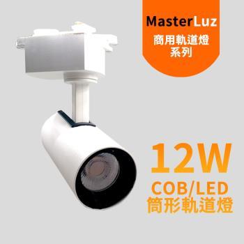 MasterLuz-15W RICH LED商用筒形軌道燈 白殼自然光.黃光.白光
