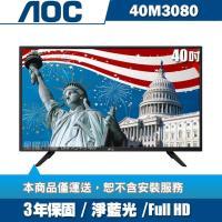 [專案40台]美國AOC 40吋FHD液晶顯示器+視訊盒40M3080