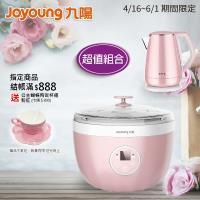 超值組合!! Joyoung 九陽 優米機 (優格機)  SN-E0169(公主粉) 加碼贈: 不鏽鋼快煮壺 K15-F026M