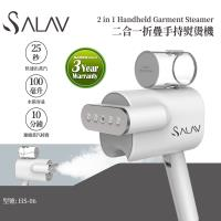 【SALAV】二合一蒸氣折疊手持平/掛燙機-HS-06