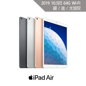 Apple iPad Air 64G WiFi 2019