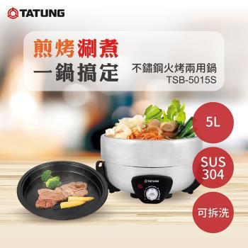 TATUNG大同 5公升不鏽鋼火烤兩用鍋電火鍋 TSB-5015S(庫)