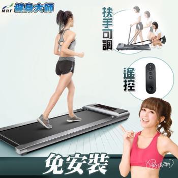 健身大師—超越者S曲線訓練極致平板跑步機-(2020新版)