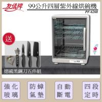 【買就送黑鋼菜刀5件組】友情牌  99公升四層紫外線烘碗機PF-6268