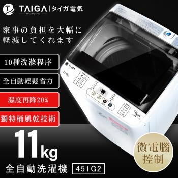 日本TAIGA大河 11KG 全自動單槽洗衣機(全新福利品)
