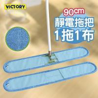 VICTORY-業務用超細纖維吸水靜電除塵拖把90cm-1拖1布