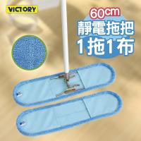 VICTORY-業務用超細纖維吸水靜電除塵拖把60cm-1拖1布
