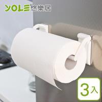 YOLE悠樂居-日本廚房可調式磁鐵捲筒餐紙巾架3入
