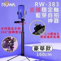 ROWA RW-383 藍芽穩定軸自拍神器 手持平衡 腳架 (豪華款160CM)
