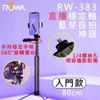ROWA RW-383 藍芽穩定軸自拍神器 手持平衡 腳架 (入門款80CM)