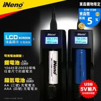 【日本iNeno】LCD液晶顯示單槽複合式18650 USB電池充電器 可充3號4號充電電池 鋰電池
