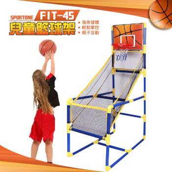 SPORTONE FIT-45 兒童籃球架 可攜式透明投球機 安全又安靜 附球 打氣筒