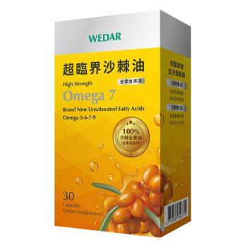 WEDAR Omage-7沙棘油好顧醇清暢組-獨
