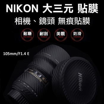Nikon 105mm/F1.4 E鏡頭貼膜貼紙