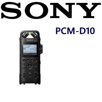 SONY PCM-D10 線性PCM專業錄音器 支援XLR/TRS 平衡式端子