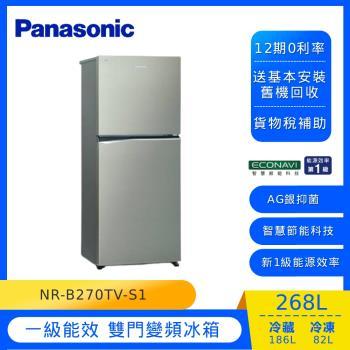 買就送雙面砧板+陶瓷刀★Panasonic國際牌268公升一級能效變頻雙門冰箱(星耀金)NR-B270TV-S1 (庫)