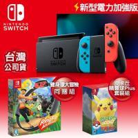 任天堂 Switch新型電力加強版主機 紅藍 (台灣公司貨)+健身環+皮卡丘/球套裝組