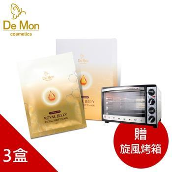DeMon_全效黃金蜂王面膜(5片/盒)X3盒_加贈【晶工30L雙溫控不鏽鋼旋風烤箱 JK-7303】