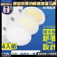TOYAMA特亞馬 12W超薄LED崁燈 挖孔尺寸15cm 4入組(黃光、白光、自然光)