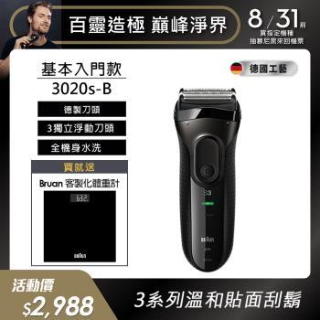 德國百靈BRAUN-新升級三鋒系列電鬍刀(黑)3020s-B