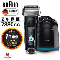 德國百靈BRAUN-7系列智能音波極淨電鬍刀7880cc-附自動清洗座