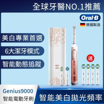 德國百靈Oral-B-Genius9000 3D智慧追蹤電動牙刷(玫瑰金)-V3