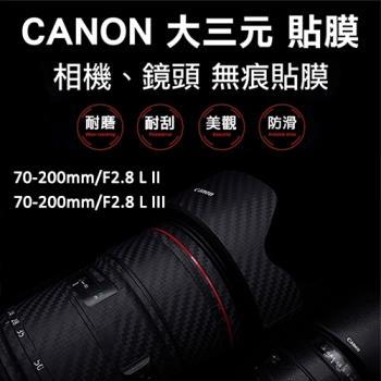 Canon 70-200mm/F2.8 LII鏡頭貼膜貼紙