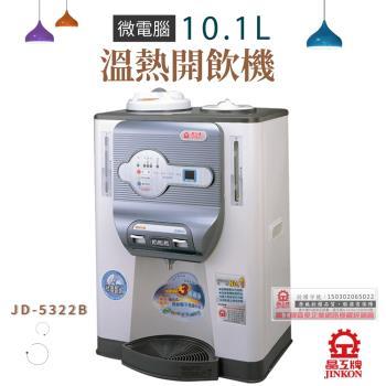 晶工牌 溫熱全自動開飲機 JD-5322B