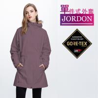 【JORDON 橋登】都會中長版女款GORE-TEX單件式風衣+福袋組(1958)