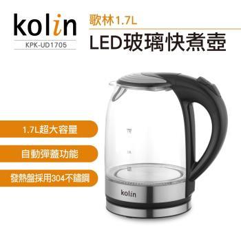 期間下殺↓Kolin歌林1.7L冷藍光LED玻璃快煮壺(KPK-UD1705)