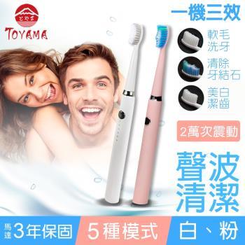 TOYAMA特亞馬 USB充電聲波電動牙刷(皓雪白、櫻花粉 任選)