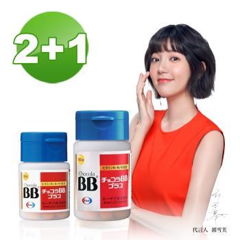 【Eisai】防疫要有好體力!Chocola BB Plus 60錠×2瓶+180錠×1瓶