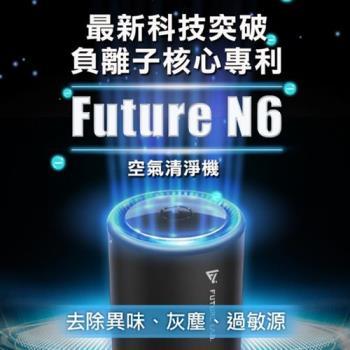 Future N6空氣清淨機(空氣清淨機 空氣淨化器 負離子)