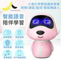 小易寶貝AI早教陪護智能機器人/故事機/視頻/通話/監控(紅藍兩色)