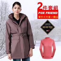 【FOX FRIEND 狐友】女款單件式GORE-TEX +福袋組 長版風衣(1956)
