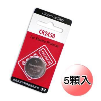 Panasonic-CR2450 / CR2450B 鈕扣型3V鋰電池(5顆入)