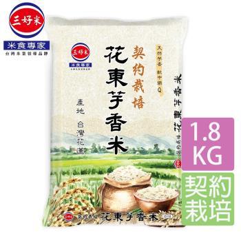 【三好米】花東芋香米(1.8Kg)