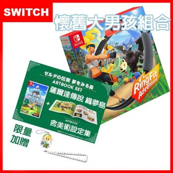 【Nintendo 任天堂】Switch 健身環大冒險同捆組(台灣公司貨中文版)+薩爾達織夢島含美術設定集