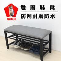 【Z.O.E】防刮皮革坐墊雙層鞋架/穿鞋椅(貓抓皮)