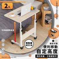 家適帝-升級床邊沙發萬用升降桌 (高度可調 60~80cm) 2入