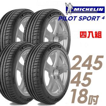 Michelin 米其林 PILOT SPORT 4 運動性能輪胎_四入組_245/45/18(PS4)