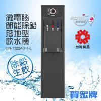 【賀眾牌】微電腦節能除鉛落地型飲水機 UN-1322AG-1-L 送!TT9202(2入)+WMF刀具組
