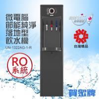 【賀眾牌】微電腦節能純淨落地型飲水機 UN-1322AG-1-R 送!TT9202(2入)+WMF平底煎鍋