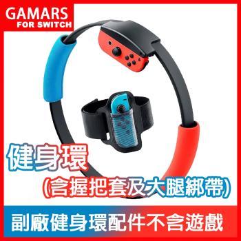 【GAMARS】Switch副廠健身環大冒險專用備用健身環(含手握套及腿部固定帶)不含軟體